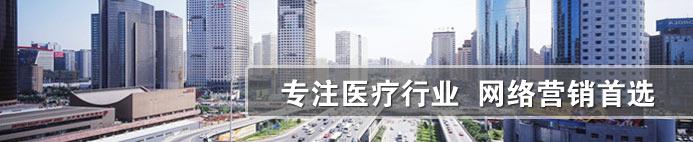湛江医院网站营销