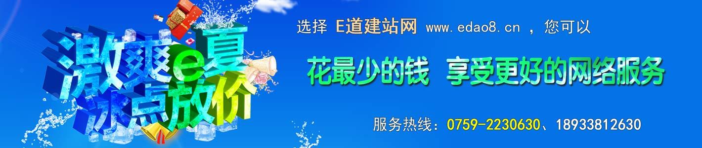 湛江网站建设