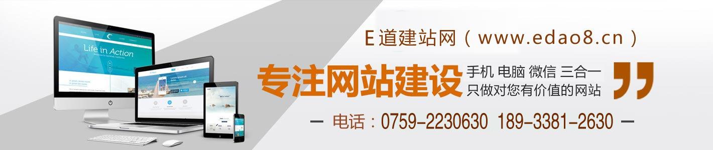 湛江微信网站建设