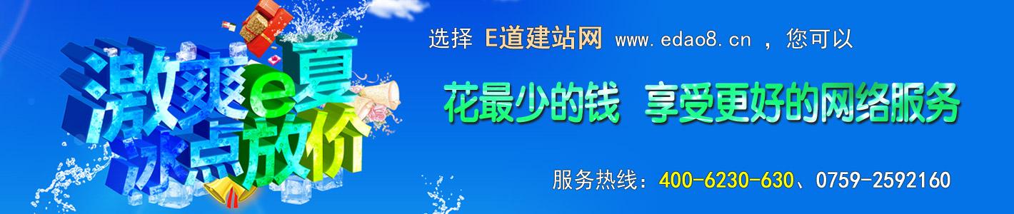 湛江手机网站建设